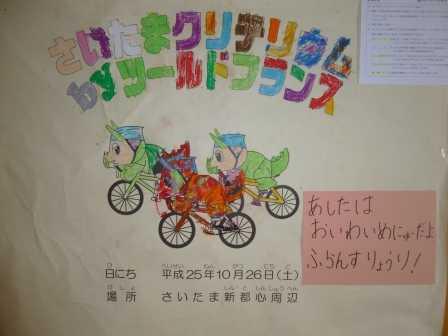 さいたま 市 保育園 掲示板