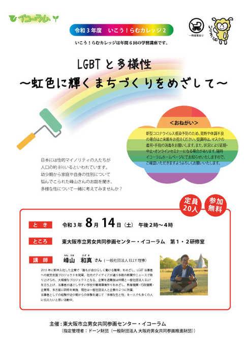情報 東 コロナ 大阪 市 大阪市:新型コロナウイルス感染症のワクチン接種について (…>健康・医療>感染症・病気に関すること)